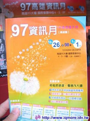 高雄97資訊月小記(2008/12/26-2009/01/01)