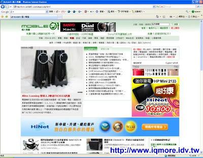 Altec Lansing FX3022評測 登上mobile01新聞區