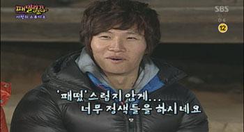 Kim Jong Kook บอกรัก Park Ye Jin ใน Family Outing