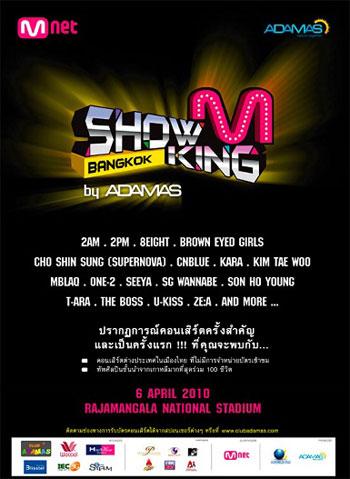 Mnet จะจัด Super Concert ขึ้นในกรุงเทพฯ !!!