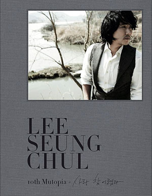 Lee Seung Chul / Vol. 10 Love Is Really Difficult