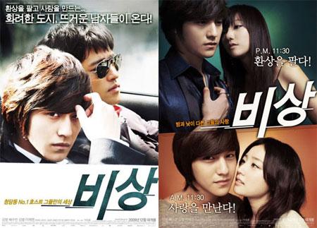 ภาพยนตร์เรื่องใหม่ของ Kim Bum ติดเรท R