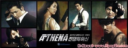 Athena เปิดเผยตัวอย่างโปสเตอร์ออกมาให้แฟน ๆ ได้ชม