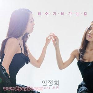 J Lim เผยมิวสิควีดีโอ 'On The Way To Breakup' ร่วมกับ Jo Kwon