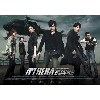 Taeyeon (SNSD) – I Love You (Athena OST)