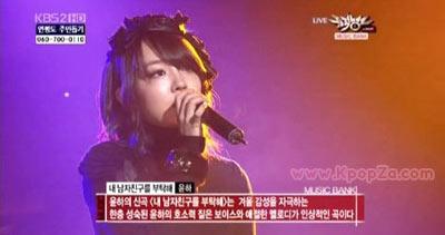 คลิปคอนเสิร์ต Younha ใน Music Bank กับเพลง 'Please Take Care of My Boyfriend'