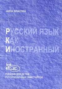 Самоучитель русского языка для начинающих для иностранцев