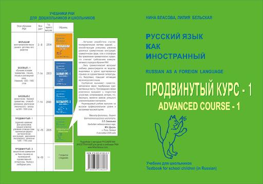 Учебник Русский Язык Как Иностранный