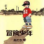 Manga Adventure Boy (1 tamat)