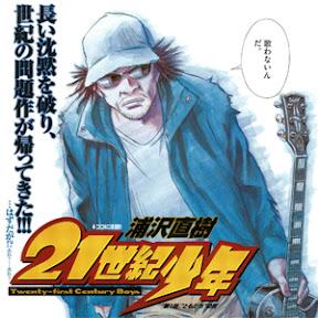 Manga Scan 21st Century Boys [eng]