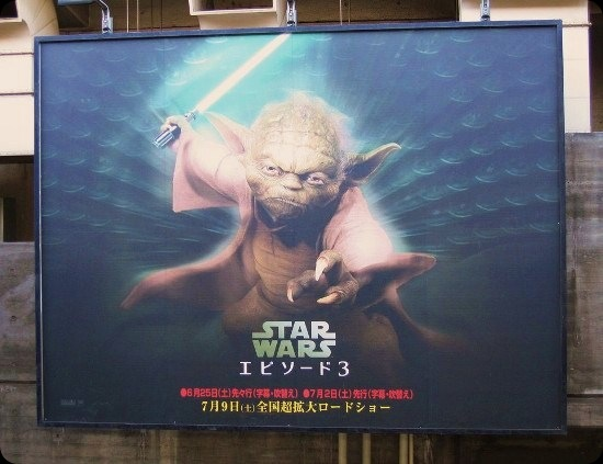 cool star wars photos Japanese Star Wars poster with Yoda in tokyo train station