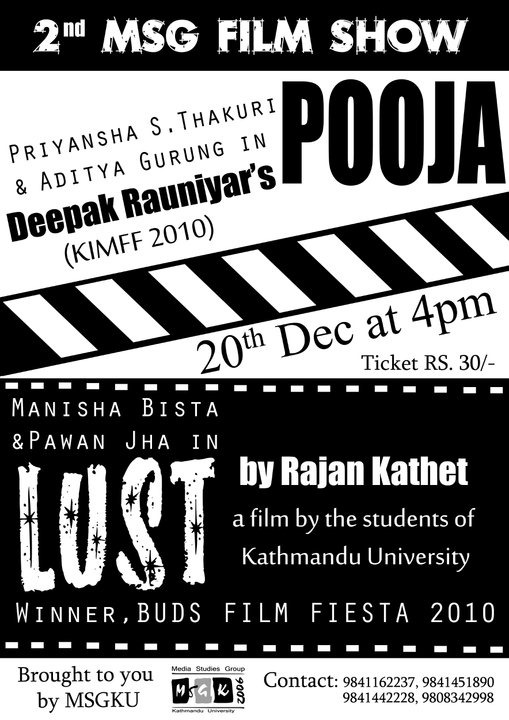 lust_screening at ku