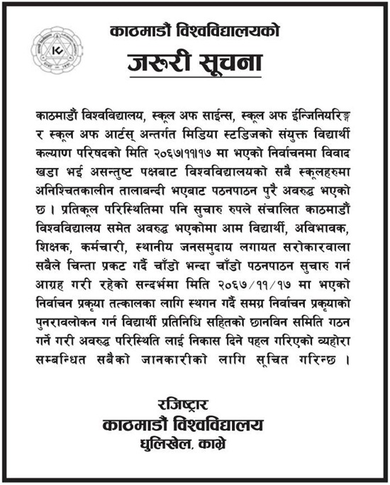 ku paper notice