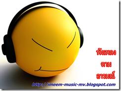 ฟังเพลงตามอารมณ์