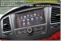 roewe-android