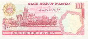 204040image037 - Pakistani Curency From 1947 to 2001