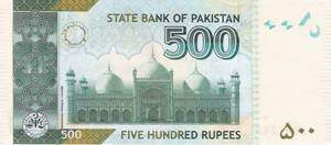 204040image047 - Pakistani Curency From 1947 to 2001