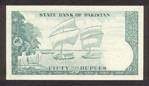204040image022 - Pakistani Curency From 1947 to 2001