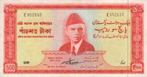 204040image025 - Pakistani Curency From 1947 to 2001