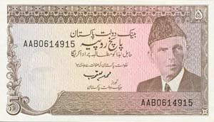 204040image031 - Pakistani Curency From 1947 to 2001