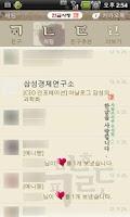 Screenshot of 한글날 한글사랑 카카오톡 테마