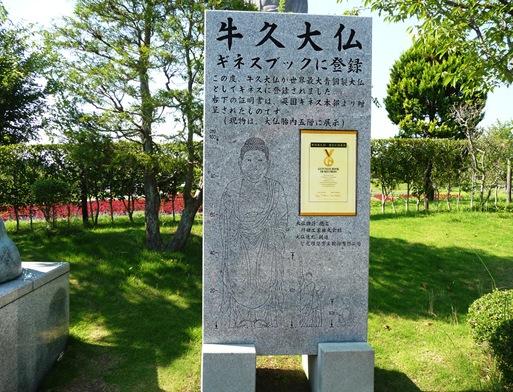 20. ushiku daibutsu guinness