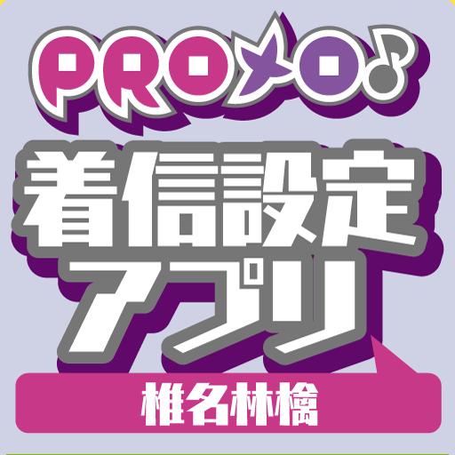 音乐のPROメロ♪椎名林檎 着信設定アプリ LOGO-記事Game