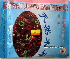 jews-ear-fungus