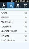 Screenshot of 아이돌 방송 스케줄