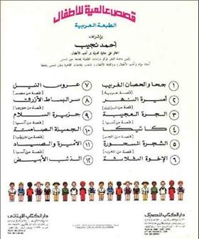 قصص عالمية للاطفال2