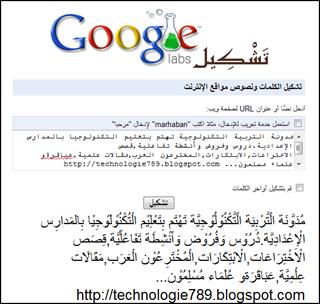 جوجل تشكيل