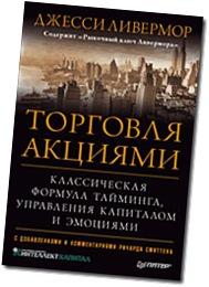 Малая энциклопедия трейдера э найман