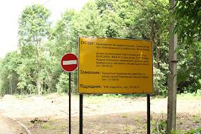 информационная табличка о подготовительных работах со стороны Новгородской.