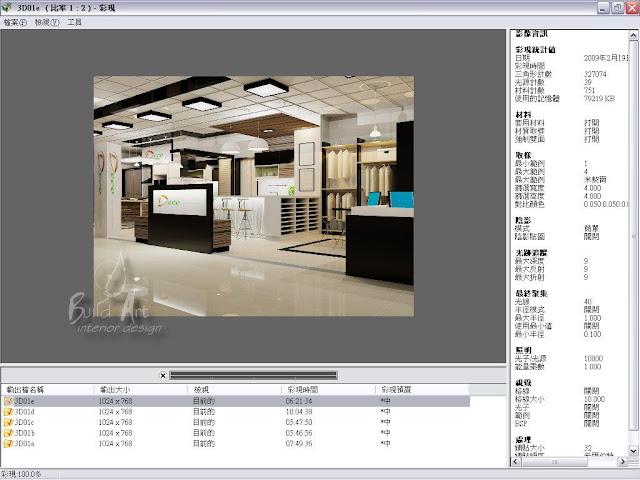 [展示] 我們未來的系統展場規劃 3D00