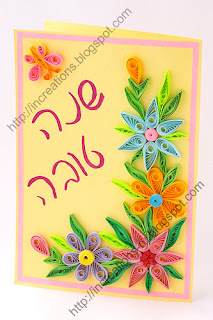 Greeting card with quilled flowers