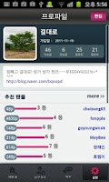 Screenshot of 팬플 (fanpple)