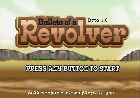 [Bullets Of a Revolver freeware_pic (6)[3].jpg]