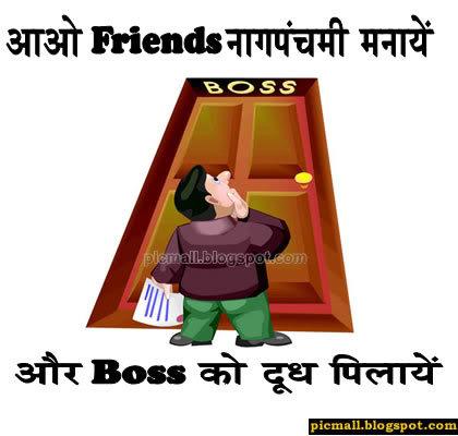 Funny Nagpanchami  Image - 5