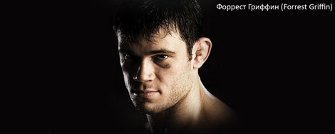 Форрест Гриффин (Forrest Griffin)