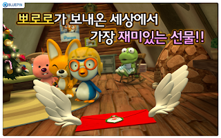 Screenshot of [극장판]뽀로로의 대모험
