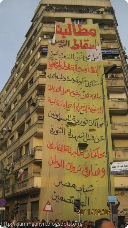 مطالب الثورة
