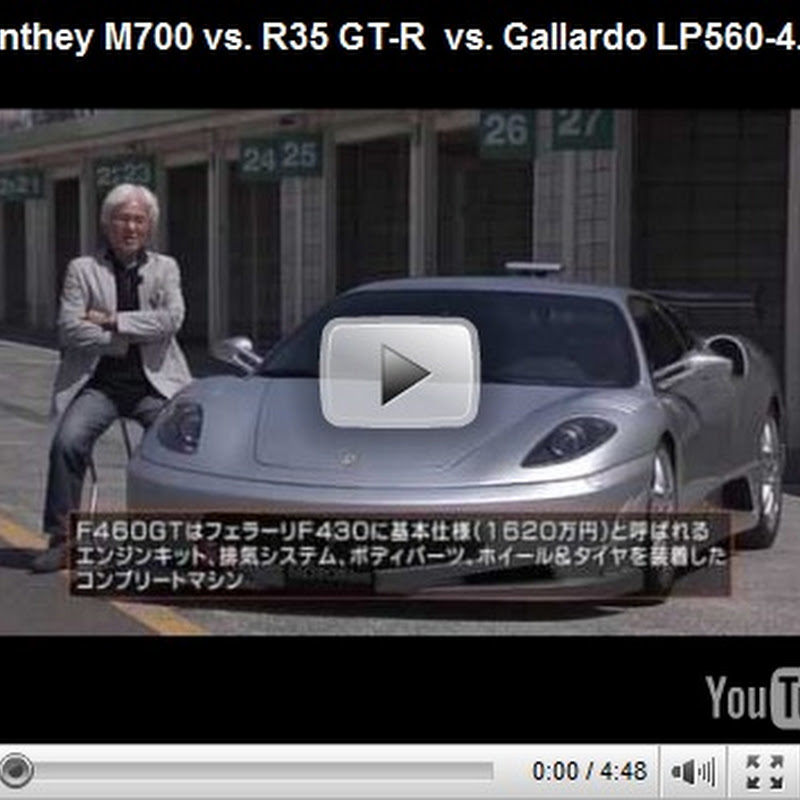 Manthey M700 vs. R35 GT-R vs. Gallardo LP560-4 vs. Ferrari F460GT vs. Lotus Exige Video
