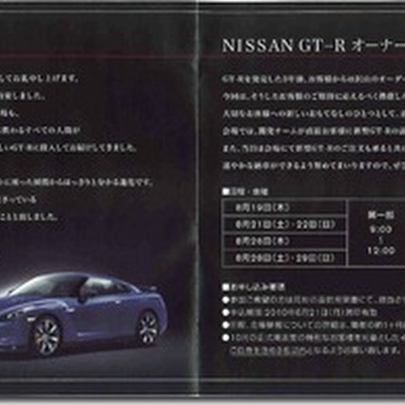 2012 Nissan GT-R to be Offered in Blue?