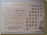 Kartu Pos Liem Khe Siong 1929