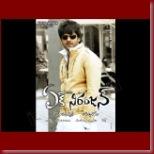 Ek Niranjan posters - 040_t