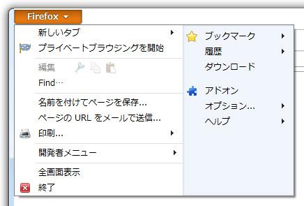 Firefoxボタンとメニュー