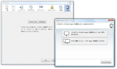 Firefox4の同期機能「Firefox Sync」