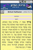 Screenshot of Birkonoid - Birkat Hamazon