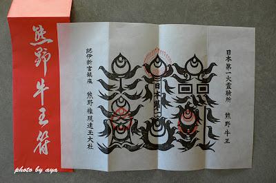 速玉大社の熊野牛王符