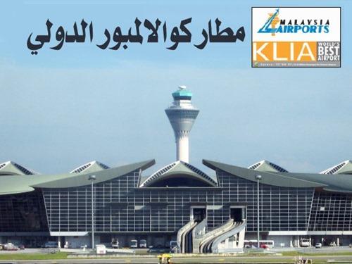 مطار كوالالمبور الدولي Kuala Lumpur Airport
